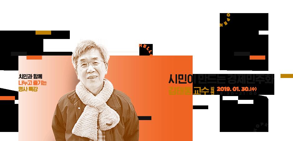 명사특강 - 김태동 교수