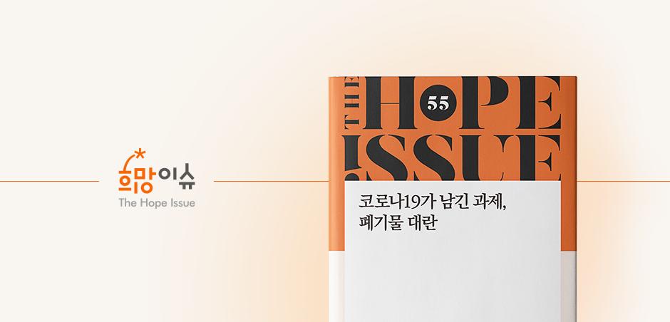 희망이슈55호