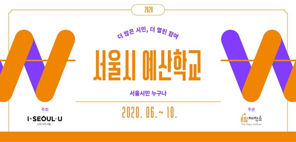 2020 서울예산학교
