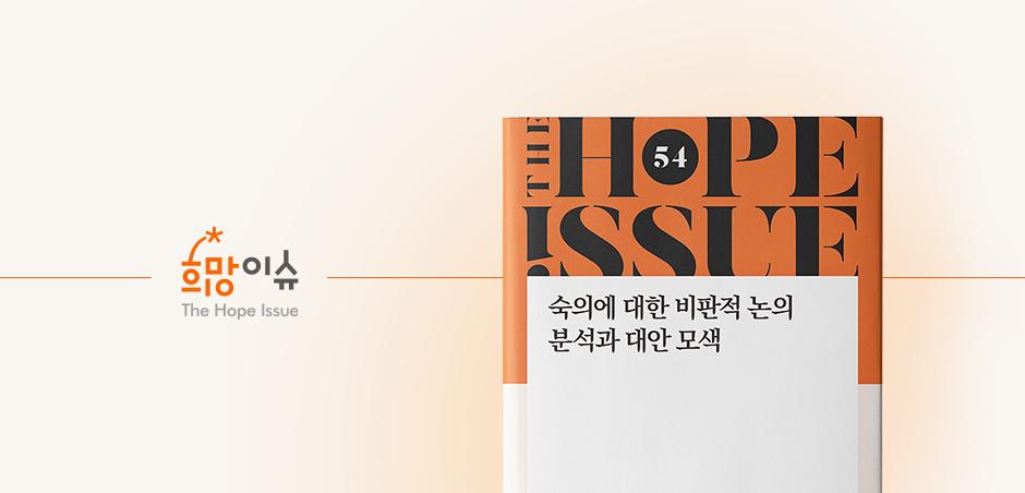 희망이슈 54호
