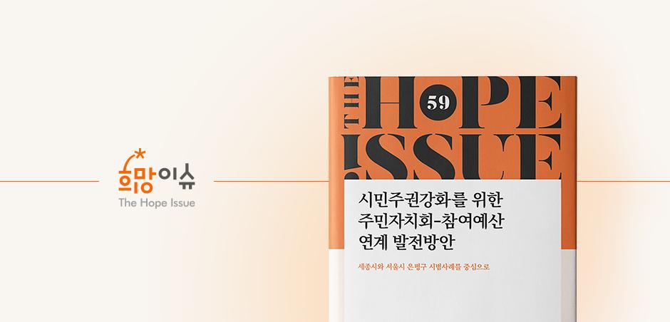 희망이슈 59호